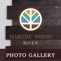HARERU WOOD